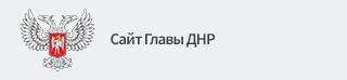 Сайт Главы ДНР